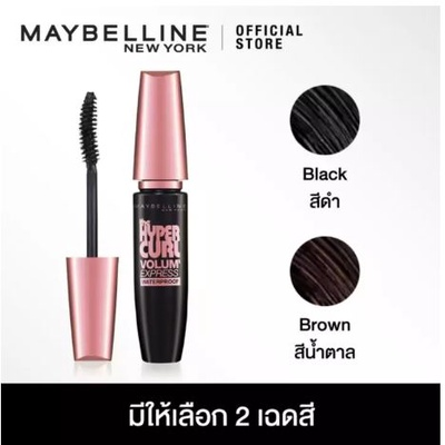 MAYBELLINE NEW YORK VOLUM' EXPRESS THE HYPERCURL MASCARA VERY BLACK | เมย์เบลลีน มาสคาร่า