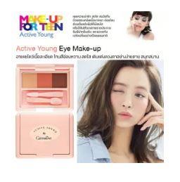 Giffarine Active Young Eye Make-up  | กิฟฟารีน อายแชโดว์เนื้อละเอียด