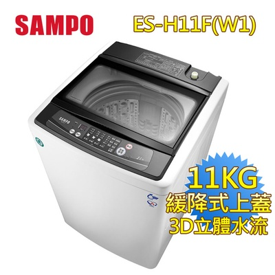 【SAMPO聲寶】11公斤定頻好幫手洗衣機(ES-H11F)