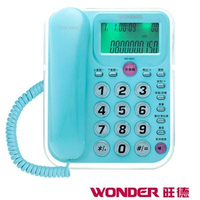 【旺德WONDER】來電顯示有線電話 WD-9002