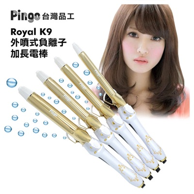 【Pingo 台灣品工】Royal K9 外噴式負離子加長電棒
