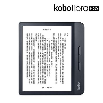 樂天 Kobo | Libra H2O 7吋電子書閱讀器