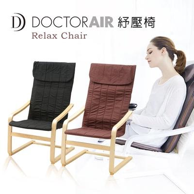 【DOCTOR AIR】RELAX CHAIR 紓壓椅(公司貨)