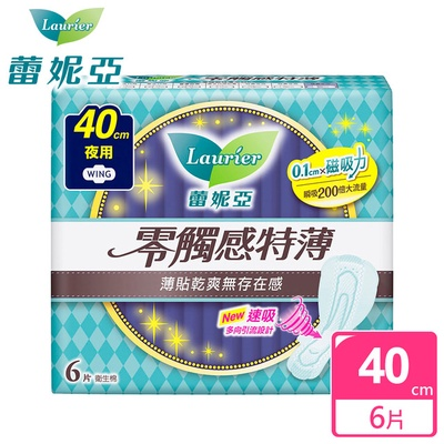 【蕾妮亞】零觸特薄 極長夜用型衛生棉40cm