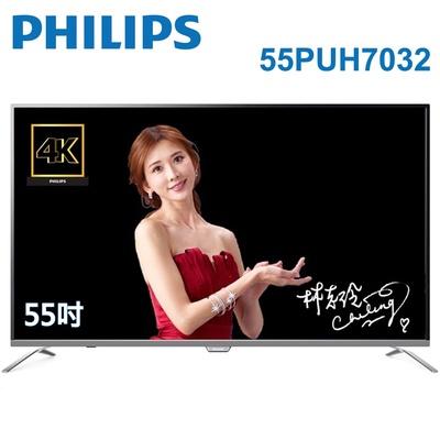 PHILIPS飛利浦 55吋 4K UHD聯網智慧顯示器+視訊盒(55PUH7032)