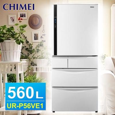 【CHIMEI奇美】五門冰箱 560L 變頻節能 金鑽白(UR-P56VE1)