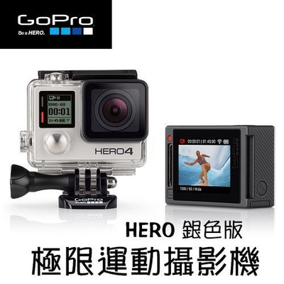 GoPro HERO4 Silver 極限運動攝影機銀色版