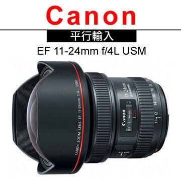 Canon 佳能  EF 11-24mm f/4L USM 超廣角變焦鏡頭 平行輸入