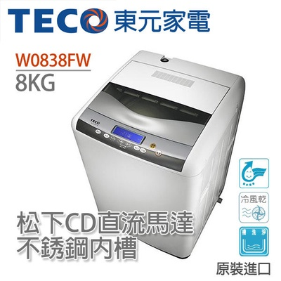 TECO東元 8公斤定頻單槽洗衣機W0838FW