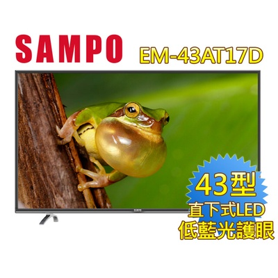 【SAMPO聲寶】43型低藍光護眼系列LED(EM-43AT17D)