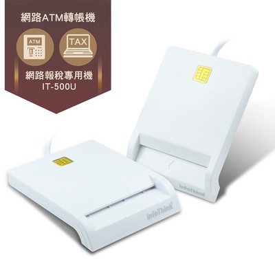 【InfoThink】ATM晶片讀卡機 IT-500U
