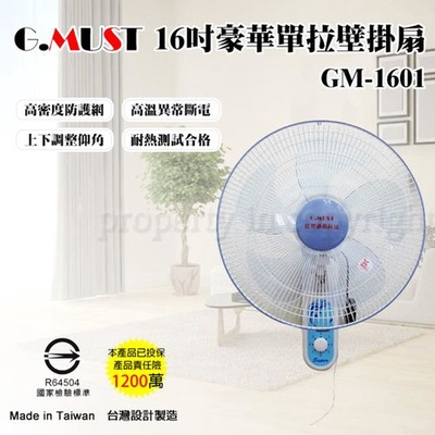 """【台灣通用G.MUST】16""""豪華壁扇-單拉-GM-1601"""