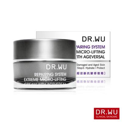 【DR.WU 達爾膚】超逆齡抗皺修復霜