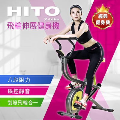 【Hito】飛輪伸展窈窕健身車