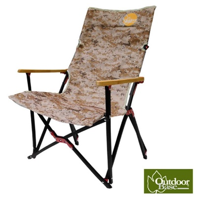 OutdoorBase NATURE 鋁合金高背休閒椅(25384)