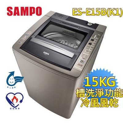 【SAMPO聲寶】15公斤 全自動洗衣機(ES-E15B)
