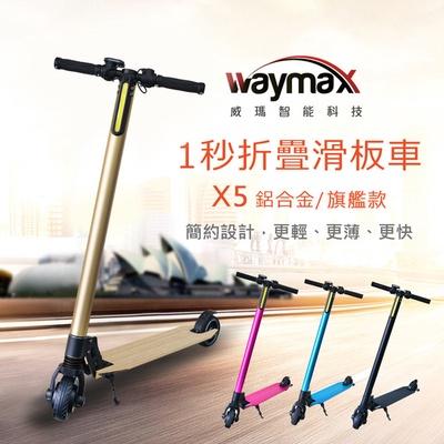 【Waymax威瑪】5.5吋智能電動避震滑板車-X5 旗艦款