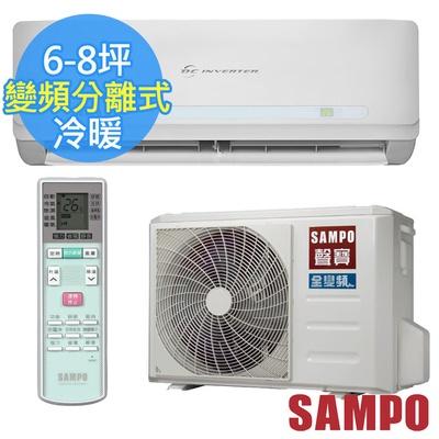 【SAMPO 聲寶】變頻冷暖分離式一對一冷氣6-8坪(AU-QC41DC/AM-QC41DC)