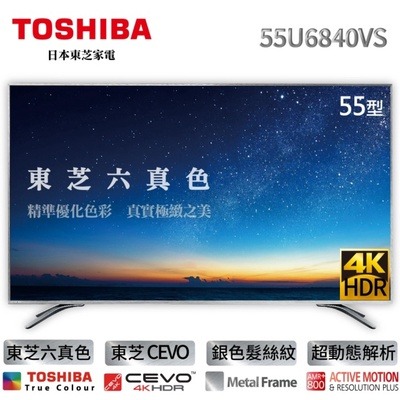 【TOSHIBA東芝】55吋4K聯網液晶顯示器55U6840VS