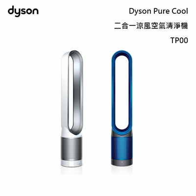 【Dyson 戴森】 Pure Cool TP00 二合一空氣清淨機