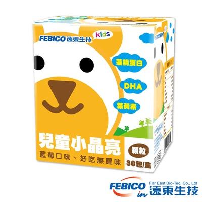 【遠東生技】兒童小晶亮顆粒30包