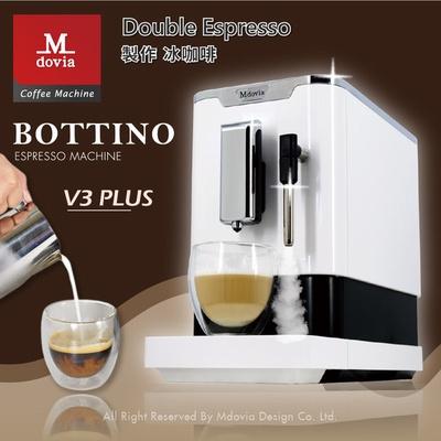 【Mdovia】Mdovia Bottino V3 Plus 奶泡專家 全自動義式咖啡機(咖啡機)