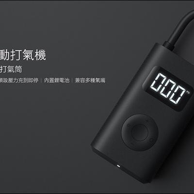 【Xiaomai 小米】米家電動打氣機(米家充氣寶)