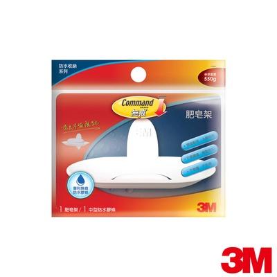 【3M】一體成型收納系列肥皂架(17660)