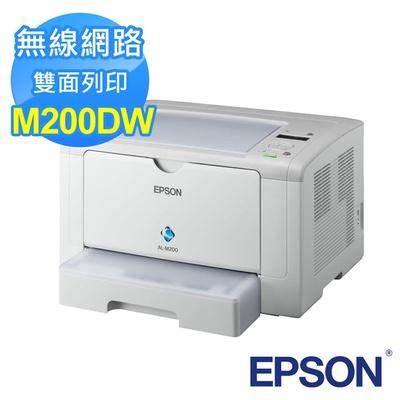 【EPSON愛普生】黑白雷射印表機(M200DW)