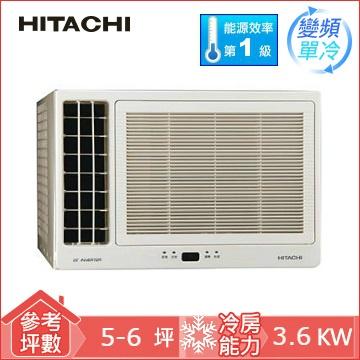 【HITACHI 日立】 側吹冷專窗型變頻冷氣 RA-36QV1