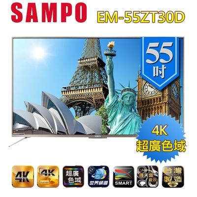 【SAMPO聲寶】55吋4K LED液晶顯示器(EM-55ZT30D)