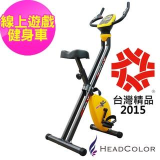 【HeadColor】互動式遊戲健身車-藍芽多遊戲款GAME-BIKE