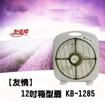 【友情牌】12吋手提涼風箱型扇(KB-1285)