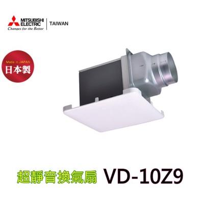 【三菱】VD-10Z9 超靜音換氣扇(110V)