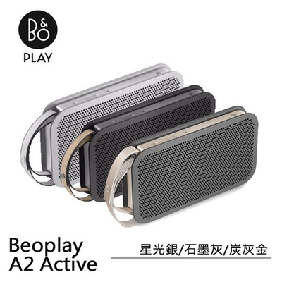 【B&O PLAY】BeoPlay A2 Active 無線藍牙喇叭