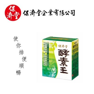 【保濟堂】酵素王-排便順暢