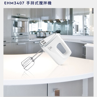 【Electrolux 伊萊克斯】掌上型攪拌機 EHM3407