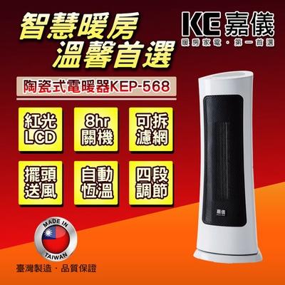 【嘉儀】紅光LCD螢幕可預約陶瓷電暖器(KEP-568)