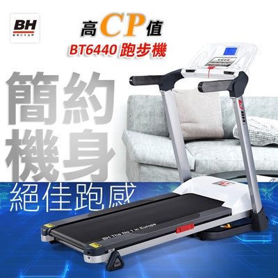 【BH】L7 全收折式跑步機 - BT6440