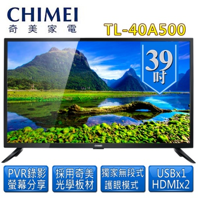 【CHIMEI奇美】39吋 FHD液晶顯示器(TL-40A500)