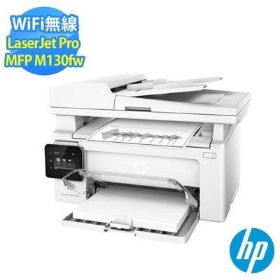 【HP】LaserJet Pro M130fw 多功能事務機