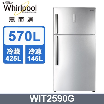 【Whirlpool 惠而浦】570L上下門冰箱(WIT2590G)