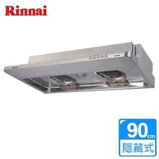 Rinnai林內   90CM隱藏式時尚LED按鍵排油煙機RH-9126S