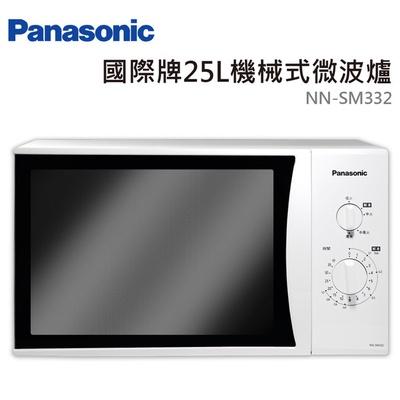 【Panasonic國際牌】25L機械式微波爐(NN-SM332)