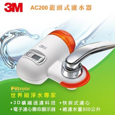 【3M】龍頭式濾水器AC200