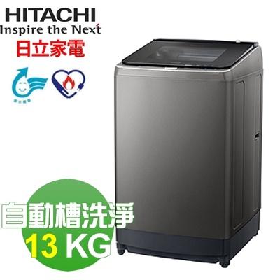 HITACHI日立 13公斤直立式洗衣機SF130XWV