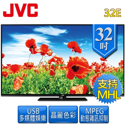 【JVC】32吋 LED液晶顯示器(32E)