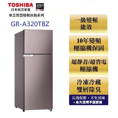 【TOSHIBA 東芝】305公升變頻電冰箱(GR-A320TBZ)