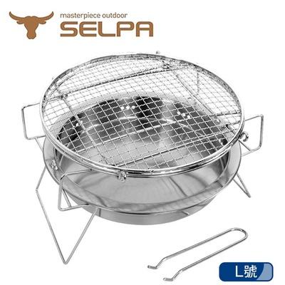 【SELPA】超輕量不鏽鋼便攜烤肉爐 (L號)