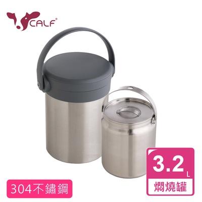 【Buffalo 牛頭牌】小牛系列悶燒保溫提鍋3.2L(附內鍋)